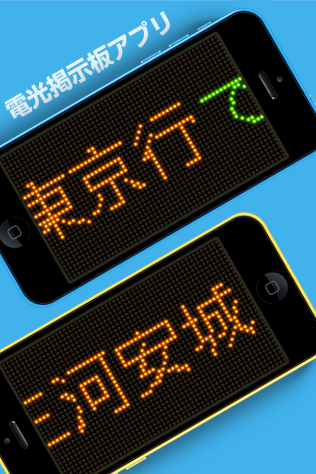 iOS7対応 電光掲示板アプリ LED SIgn