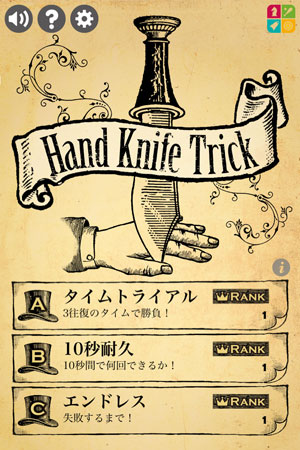 iPhone/iPod touch対応無料ゲームアプリ『Hand Knife Trick』