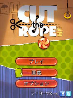 物理パズルゲーム『Cut the Rope』