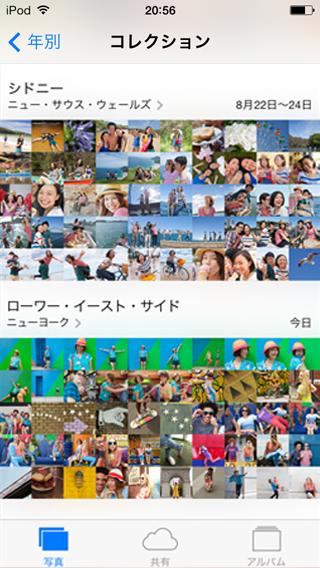 iOS7 写真アプリ 使い方