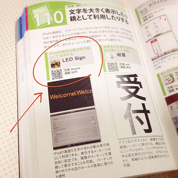 電光掲示板アプリ for iPad