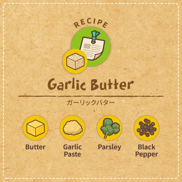 ガーリックバターのレシピ
